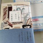 I love Yoshio Kataoka